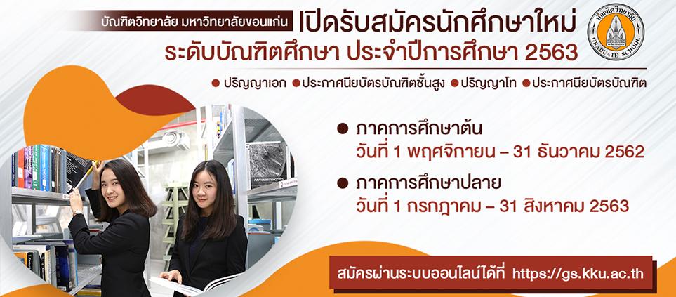 รับสมัครนักศึกษา ประจำภาคต้นปีการศึกษา 2563