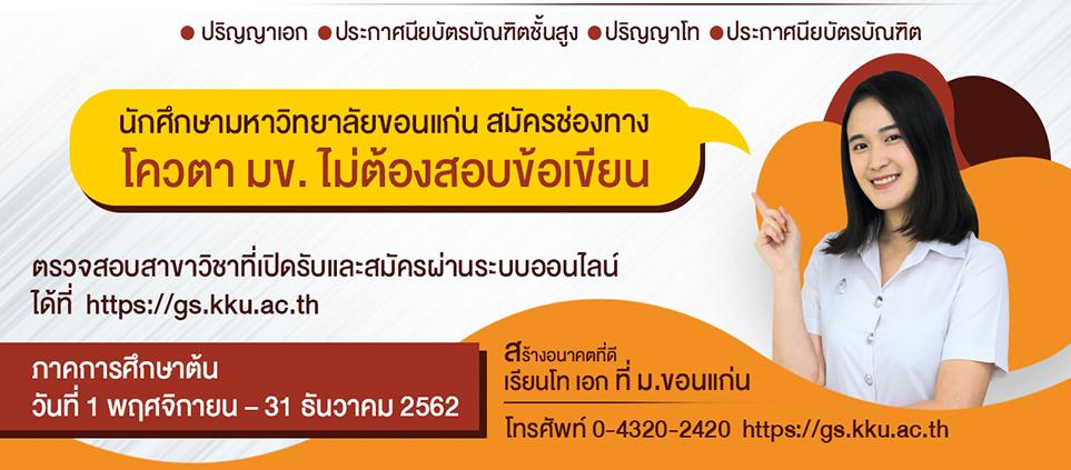 รับสมัครนักศึกษา ประจำภาคต้นปีการศึกษา 2563 โควตา