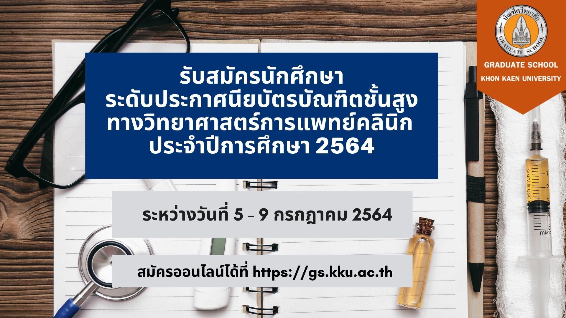 รับสมัครนักศึกษา ระดับประกาศนียบัตรบัณฑิตชั้นสูง ทางวิทยาศาสตร์การแพทย์คลินิก ประจำปีการศึกษา 2564