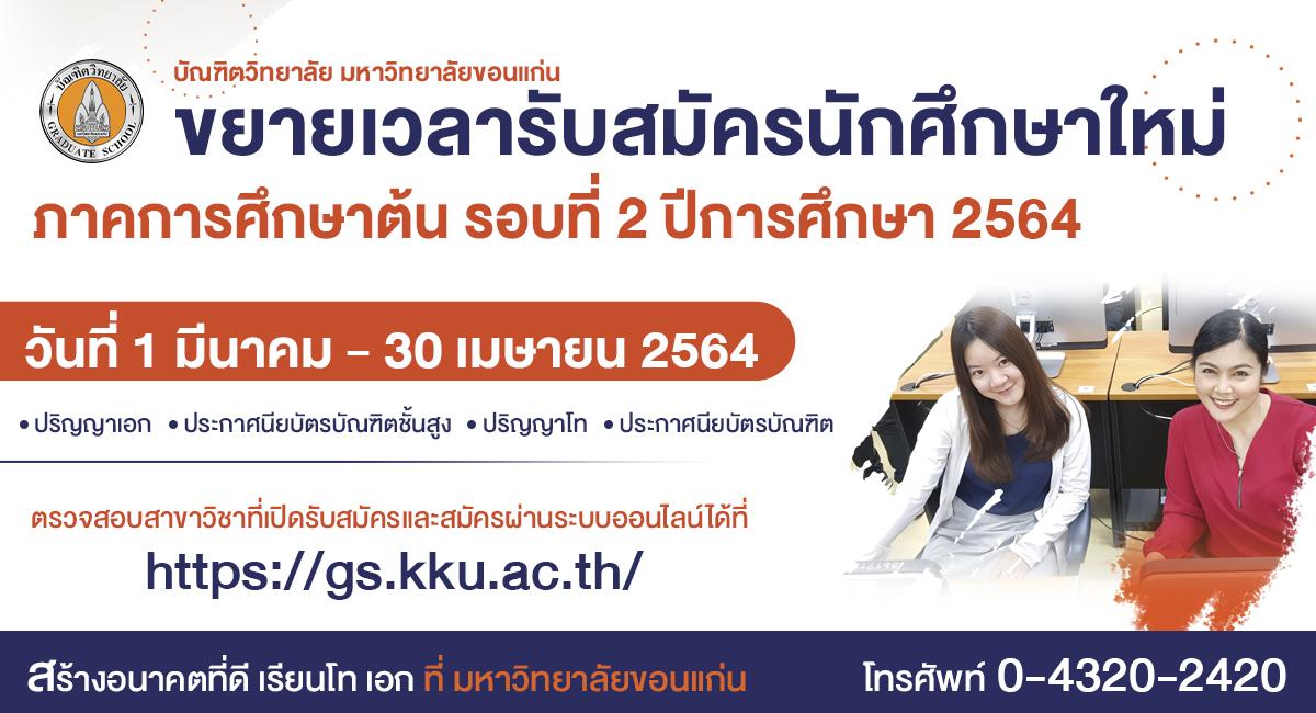 รับสมัครนักศึกษา ประจำภาคต้น ปีการศึกษา 2564 รอบ 2